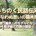 みちのく民話伝承、かなわぬ思いの錦木塚…謡曲「錦木」のモデルとなった、政子姫と万寿の悲恋