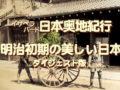 イザベラバード日本奥地紀行、バードの見た明治初期の美しい日本…ダイジェスト版