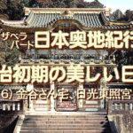 イザベラバード日本奥地紀行、明治初期の美しい日本…6 金谷さん宅、日光東照宮