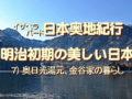 イザベラバード日本奥地紀行、明治初期の美しい日本…7 奥日光湯元、金谷家の暮らし