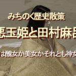 "<span class=""title"">みちのく歴史散策、悪玉姫と田村麻呂、姫は醜女か美女かそれとも神女か</span>"