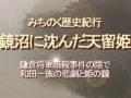 みちのく歴史紀行、鏡沼に沈んだ天留姫、鎌倉将軍暗殺事件の陰で、和田一族の悲劇と姫の鏡