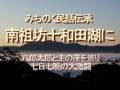 みちのく民話伝承、南祖坊十和田湖に、八郎太郎と主の座を巡り七日七晩の大激闘