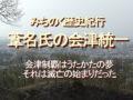 みちのく歴史紀行、葦名氏の会津統一、会津制覇はうたかたの夢、それは滅亡の始まりだった
