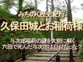 みちのく歴史紀行、久保田城とお稲荷様、与次郎稲荷の謎を大胆に解く、六田で死んだ与次郎は目付だった?