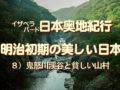 イザベラバード日本奥地紀行、明治初期の美しい日本…8 鬼怒川渓谷と貧しい山村