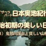 イザベラバード日本奥地紀行、明治初期の美しい日本…8)鬼怒川渓谷と貧しい山村