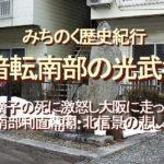 みちのく歴史紀行、暗転,南部の光武者、嫡子の死に激怒し大阪に走った、南部利直の幕閣、北信景の悲しみ