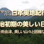 イザベラバード日本奥地紀行、明治初期の美しい日本…9)南会津の困難な道