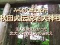 みちのく歴史紀行、秋田犬伝説老犬神社、主人を救えなかった忠犬シロの悲しみの遠吠え