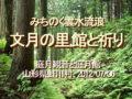 みちのく雲水流浪、文月の里,館と祈り、庭月観音と庭月館…山形県鮭川村、2012/07/06