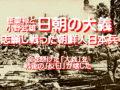みちのく歴史徒然、崔慶禄と小野武雄、日朝の大義、志願し戦った朝鮮人日本兵、命を懸けた「大義」を、戦後の「反日」が壊した