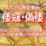みちのく歴史春秋、倭寇・偽倭、倭寇は元寇への私的報復→私的交易・略奪の多国籍海賊