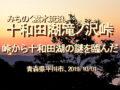 みちのく雲水流浪、十和田湖滝ノ沢峠…峠から十和田湖の謎を臨んだ、青森県平川市、2019/10/01