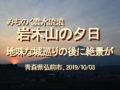 みちのく雲水流浪、岩木山の夕日…地味な城巡りの後に絶景が待っていた、青森県青森市・弘前市、2019/10/03