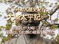 みちのく歴史紀行、大崎太平記-1、斯波氏が大崎に下向し、探題として北朝の権威を掲げた