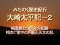 みちのく歴史紀行、大崎太平記-2、梅香姫と小僧丸の悲劇、相次ぐ家中の内紛と天文の乱