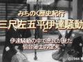 みちのく歴史紀行、三尺左五平と伊達騒動、伊達騒動の中で庶民が見た仙台藩士の虚実