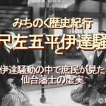 "<span class=""title"">みちのく歴史紀行、三尺左五平と伊達騒動、伊達騒動の中で庶民が見た仙台藩士の虚実</span>"