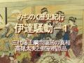 みちのく歴史紀行、伊達騒動-1、三代藩主綱宗隠居の真相、高尾太夫と側室椙原品