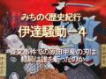 みちのく歴史紀行、伊達騒動-4、寛文事件での原田甲斐の刃は、結局は誰を斬ったのか