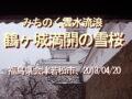 みちのく雲水流浪、鶴ヶ城満開の雪桜、福島県会津若松市、2013/04/20