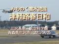 みちのく雲水流浪、津軽路春日和、三沢基地・航空科学館、青森県三沢市、2013/04/25