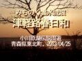 みちのく雲水流浪、津軽路春日和、小川原湖伝説周遊、青森県東北町、2013/04/25
