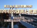 東日本大震災慰霊の旅、10年目の復興と慰霊、気仙沼大島、宮城県気仙沼市、2021/03/11