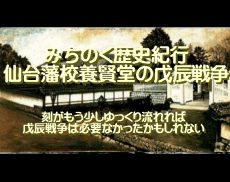 みちのく歴史紀行、仙台藩校養賢堂の戊辰戦争…刻がもう少しゆっくり流れれば、戊辰戦争は必要なかったかもしれない
