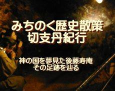 みちのく歴史散策、切支丹紀行…神の国を夢見た後藤寿庵、その足跡を辿る