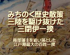 みちのく歴史紀行、三陸を駆け抜けた三閉伊一揆、南部藩主を追い落とした江戸期最大の百姓一揆