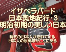 イザベラバード日本奥地紀行・3、明治初期の美しい日本…現代の日本人が忘れている、日本人の原風景がここにある