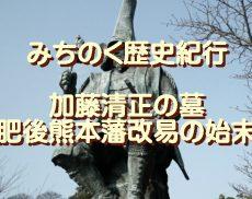 みちのく歴史紀行、加藤清正の墓、肥後熊本藩改易の始末
