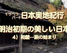 イザベラバード日本奥地紀行・4、明治初期の美しい日本…粕壁、旅の始まり