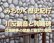 みちのく歴史紀行、川反観音と仙台藩殉難碑…戊辰戦争の悲劇と遊女の慈悲