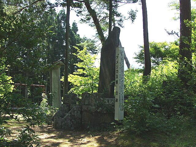 及川甚三郎碑