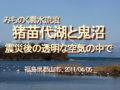 みちのく雲水流浪、猪苗代湖と鬼沼…震災後の透明な空気の中で、福島県郡山市、2011/04/05
