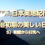 "<span class=""title"">イザベラバード日本奥地紀行・5、明治初期の美しい日本…粕壁から日光へ</span>"