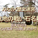 "<span class=""title"">みちのく歴史迷宮、意地の戦い石名坂、信夫庄司はなぜ孤軍で出陣したのか?</span>"