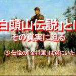 """<span class=""""title"""">「白頭山伝説」とは、その真実に迫る、③伝説の「金将軍」は別にいた</span>"""