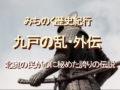 みちのく歴史紀行、九戸の乱・外伝、北奥の民が心に秘めた誇りの伝説