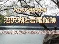 みちのく歴史散策、沼沢湖と岩尾館跡、葦名の祖の佐原十郎の大蛇退治伝説