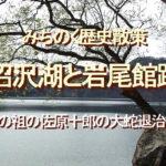 "<span class=""title"">みちのく歴史散策、沼沢湖と岩尾館跡、葦名の祖の佐原十郎の大蛇退治伝説</span>"