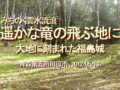 みちのく雲水流浪、遥かな竜の飛ぶ地に、大地に刻まれた福島城…青森県五所川原市、2012/05/13