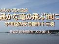 みちのく雲水流浪、遥かな竜の飛ぶ地に、中世謎の交易都市十三湊…青森県五所川原市、2012/05/14