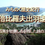 """<span class=""""title"""">みちのく歴史紀行、安倍比羅夫出羽遠征、蝦夷を慰撫し名を残した越の王</span>"""