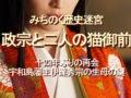 みちのく歴史迷宮、政宗と二人の猫御前、十四年ぶりの再会、宇和島藩主伊達秀宗の生母の謎