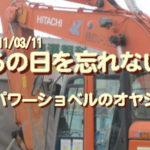 """<span class=""""title"""">2011/03/11、あの日を忘れない、パワーショベルのオヤジ</span>"""