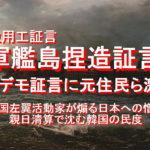 "<span class=""title"">徴用工証言、軍艦島捏造証言、トンデモ証言に元住民ら激怒…韓国左翼活動家が煽る日本への憎悪、親日生産で沈む韓国の民度</span>"